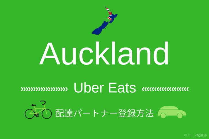 ニュージーランドのオークランドでウーバーイーツ配達登録