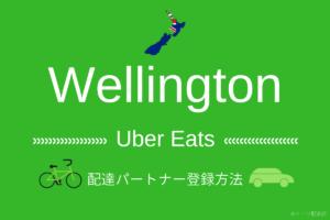 ニュージーランドのウェリントンでウーバーイーツ配達登録