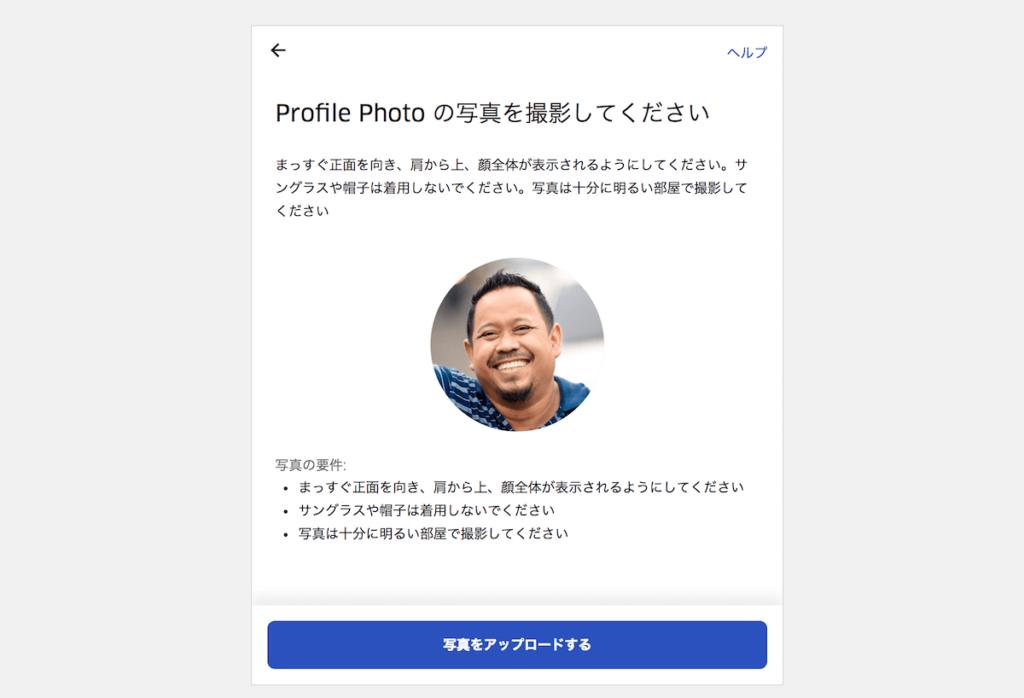 ウーバーイーツ配達パートナー登録の顔写真アップロード