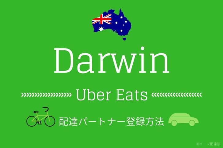 ダーウィンのウーバーイーツ配達パートナー登録方法